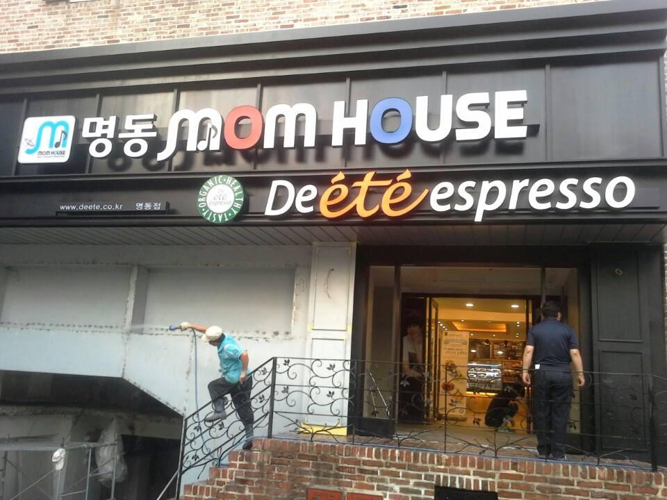 Mom House 5