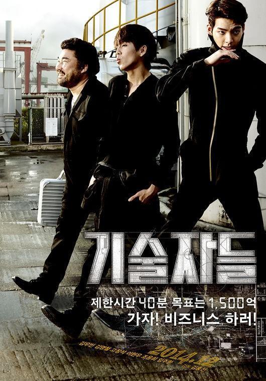 lee hyun woo kim woo bin 기수자들 poster