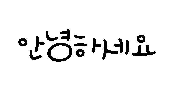 frasa-korea