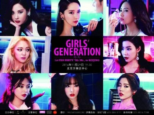 Girls-Generation_1415894309_af_org