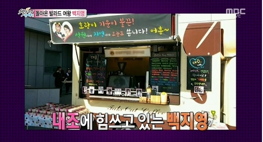 baek-ji-young-food-truck