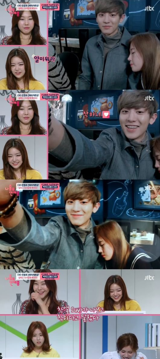 chanyeol-dating-alone-2
