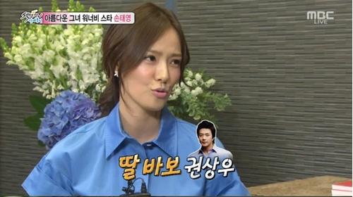 kwon-sang-woo-daughter-fool
